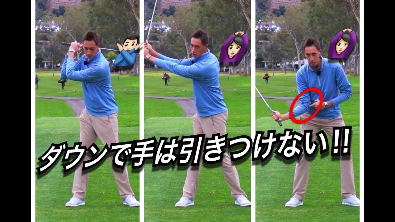 ゴルフ スイング 右 肘 ゴルフで右肘痛になる本当の原因とその修正のメリット