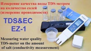 измерение качества воды TDS метром на количество солей измерение проводимости