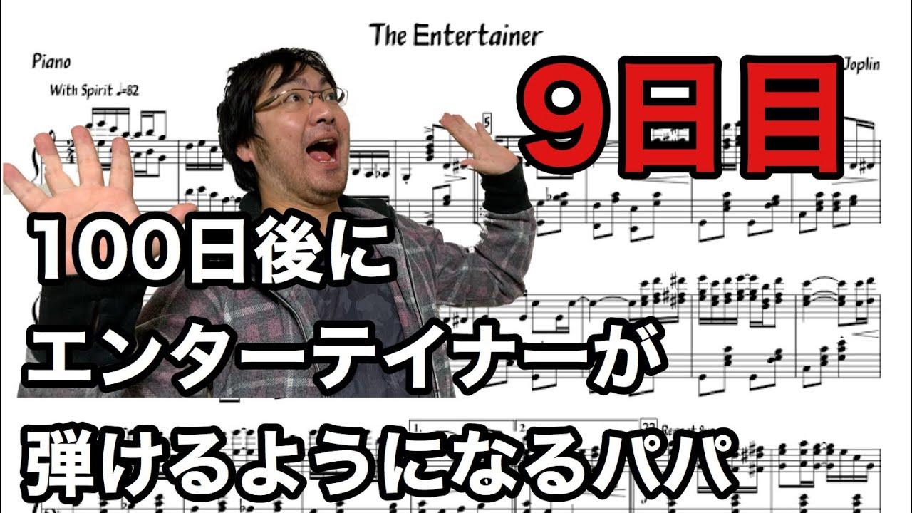 【9日目】100日後にエンターテイナーが弾けるようになるパパ【Simply Piano】