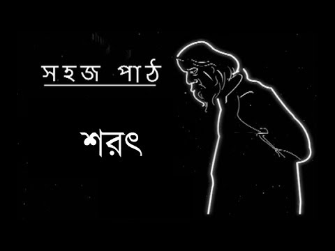 sahaj path | Eseche Sharat | Rabindranath Tagore | Bengali cartoon
