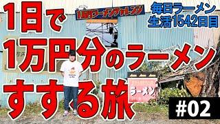 1日1万円ラーメンすするまで帰れない旅で裏道の名店をすする 隠國 SUSURU TV.第1542回【1万円ラーメンチャレンジ#02】