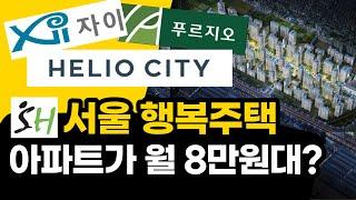 SH 서울 행복주택 공고 및 임장영상! (보라매 자이, 송파 헬리오시티 등)