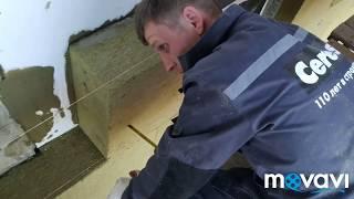Утепляем газобетонные стены толстым слоем минеральной ваты, СФТК Мокрый Фасад система Ceresit