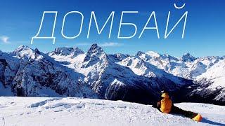 Горнолыжный курорт Домбай в 2021 году Куда увезли весь снег