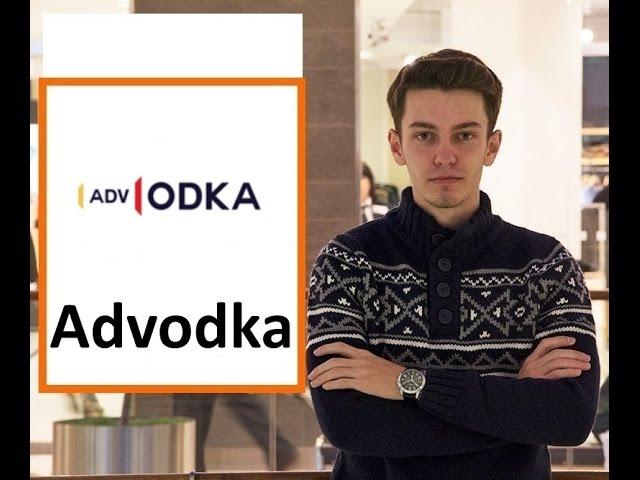 Advodka - обзор сервиса. Анализ конкурентов в Адводка.