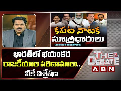 ABN Venakata Krishna Analysis On Present Indian Politics   PM Modi   The Debate With VK   ABN Telugu teluguvoice
