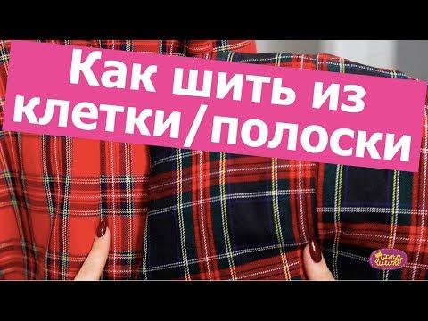 Как шить ИЗ ТКАНИ В КЛЕТКУ или ПОЛОСКУ (+конкурс!)     Хочу Шить