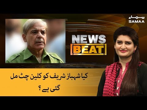 Kia Shahbaz Sharif ko Cleanchit Milgai Hai? | News Beat | 16 February , 2019