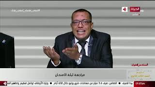 Gambar cover استاذ على الهواء | مراجعة تاريخ مع أ /علاء العراقي  | 5 يوليو2020 - الحلقة كاملة