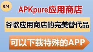 [074]APKpure应用商店|安卓手机APP下载神器|可以下载特殊APP|Google Play的完美替代品|功能强大 应有尽有