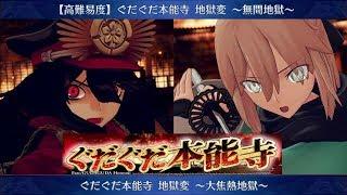 【Fate/Grand Order Arcade】ぐだぐだ本能寺 高難易度クエスト【Boss battle】【FGOAC】【FGOアーケード】