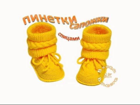 Детские пинетки спицами+вязаные пинетки мастер класс.Knitting/Детские пинетки для начинающих