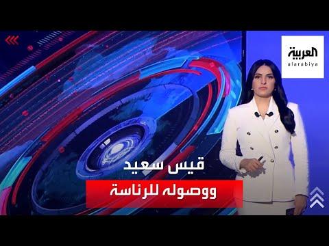 تعرف على رحلة قيس سعيد نحو الرئاسة التونسية