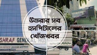 Dhaka at large | Hospitals in Uttara | Nearby Hospitals