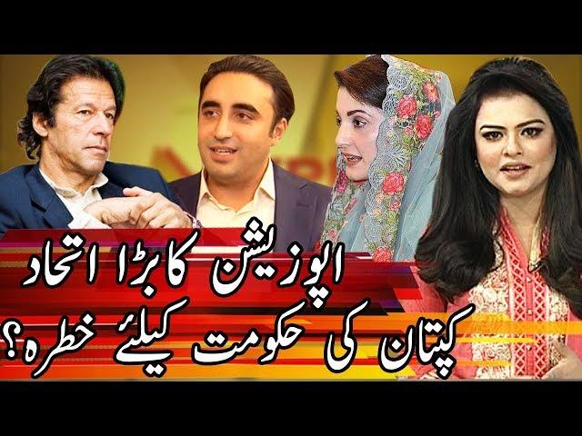 Opposition United | Express Experts 20 May 2019 | Express News
