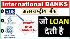 IMF, ADB and WORLD BANK     International BANK( ) LOAN   + MCQ