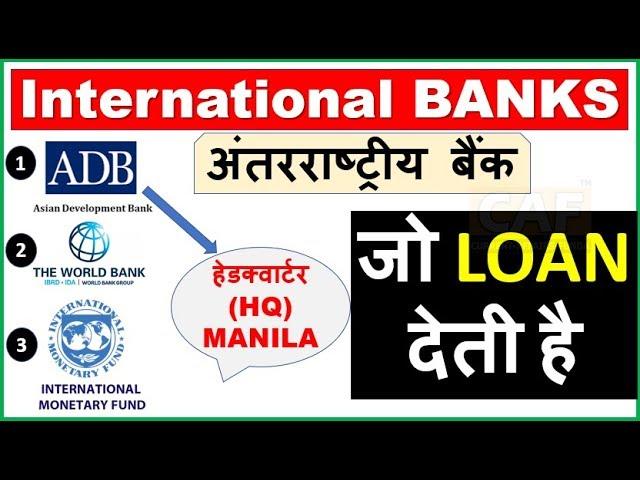IMF, ADB and WORLD BANK के बारे में जाने International BANK(अंतरराष्ट्रीय बैंक)जो LOAN देती है + MCQ