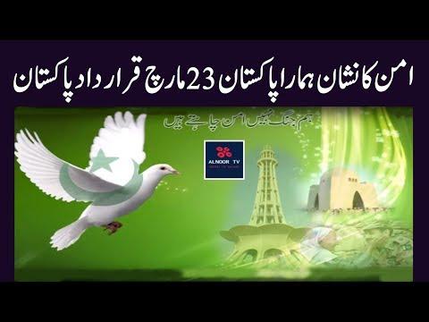 Aman Ka Nishan Hamara Pakistan (23 March Qarar Dad E Pakistan)