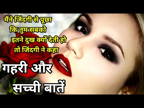 Best Quotes,True Line On Life||heart Touching Line||suvichar Hindi||inspirational Quotes||