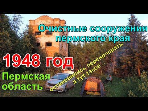 Очистные сооружения пермского края, расположенные глубоко в лесу | Заброшенные очистные сооружения