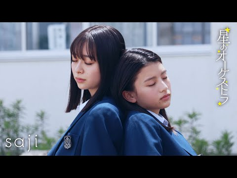 saji - 「星のオーケストラ」(TVアニメ「かげきしょうじょ!!」オープニングテーマ)MUSIC VIDEO