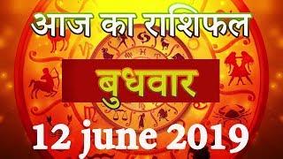 Aaj Ka Rashifal 12 june 2019 dainik rashifal hindi today horoscope