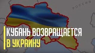 Смотреть видео Срочно! В Раде решили вернуть Кубань Украине. Москва в шоке онлайн