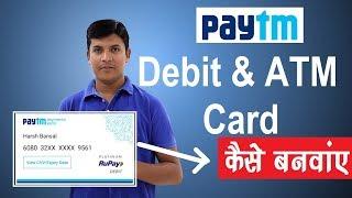 Paytm Debit card | Paytm Debit Card apply | Paytm Debit Card Use