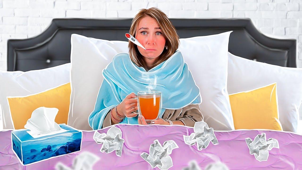 Заболела… Что теперь делать ? Весь день в кровати 24 часа