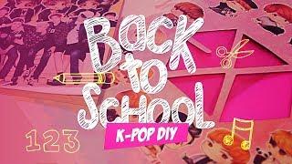 ☆ K-POP DIY ☆ BACK TO SCHOOL