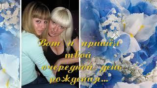 С днём рождения, сестра!