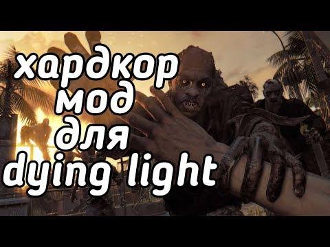 ХАРДКОР МОД ДЛЯ DYING LIGHT -...