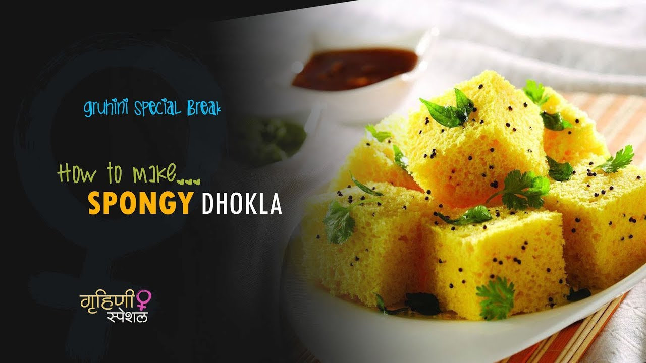 Dhokla recipe how to make soft and spongy dhokla khaman youtube dhokla recipe how to make soft and spongy dhokla khaman forumfinder Gallery