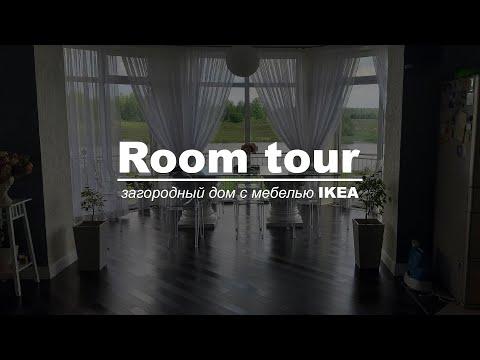 Room Tour. Загородный дом с мебелью ИКЕА . Честный отзыв владельца.