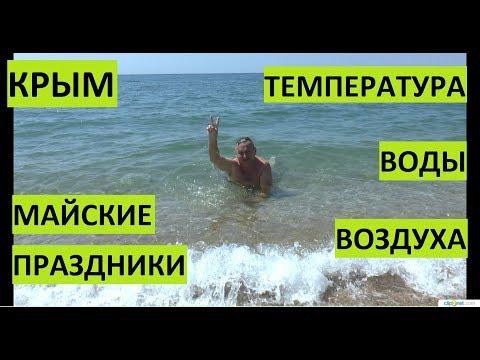 Крым. Севастополь. Температура