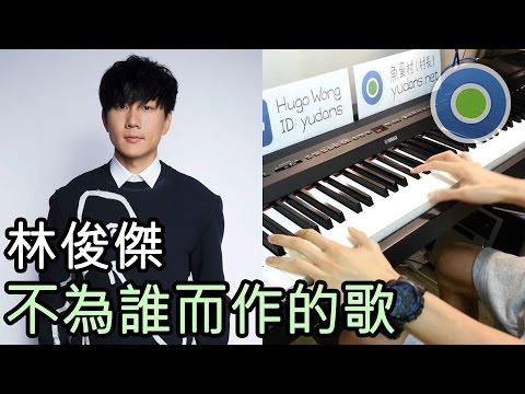 JJ Lin - 不為誰而作的歌
