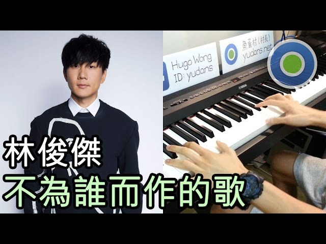 不為誰而作的歌 鋼琴版 (主唱: JJ 林俊傑)