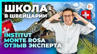Школы в Швейцарии | Institut Monte Rosa | отзывы | Все об обучении в Швейцарии