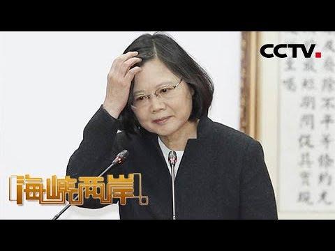 《海峡两岸》蔡英文被批执政迷失方向 20190516 | CCTV中文国际