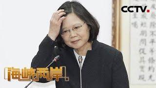 《海峡两岸》 20190516| CCTV中文国际