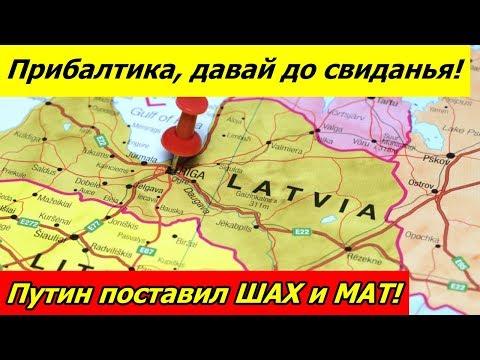 Смотреть У Прибалтов истерика! Россия оставит Прибалтику без электричества! онлайн