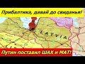 У Прибалтов истерика! Россия оставит Прибалтику без электричества!