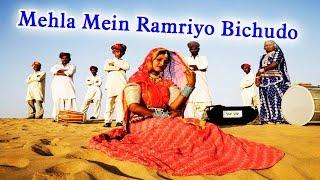 Mehla Mein Ramriyo Bichudo !! Latest Rajasthani DJ Song !! #RajasthaniSong !! Rajasthani Hits