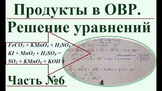 Продукты в ОВР. Ч.6. Решение окислительно-восстановительных уравнений.