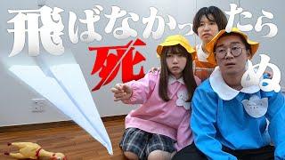 【ホラー】飛ばなかったら死ぬ!?紙飛行機バトルロワイヤル〜THE MOVIE〜【寸劇】