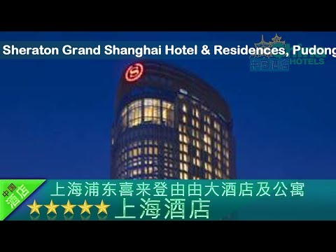 Sheraton Grand Shanghai Hotel & Residences, Pudong - Shanghai Hotels, China