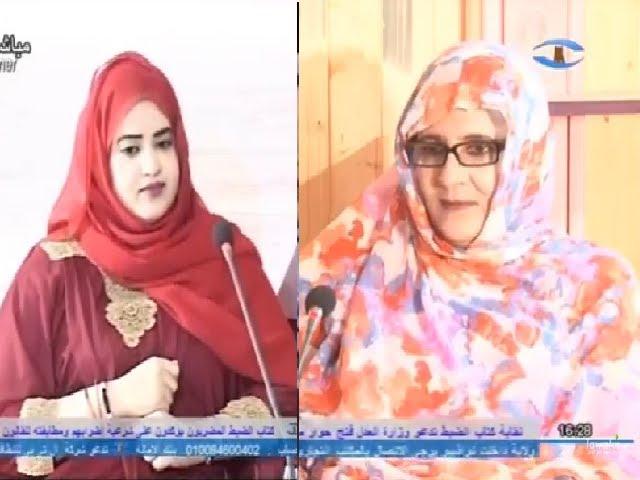 برنامج الوجه الآخر مع الشاعرة د.باته بنت البراء | قناة شنقيط