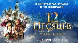 12 месяцев. Новая сказка (2015) - Русские трейлеры HD - Фэнтези