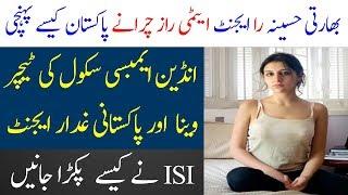 Indian RAW Agent or ISI ki Kahani | Limelight Studio