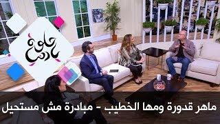 ماهر قدورة ومها الخطيب - مبادرة مش مستحيل